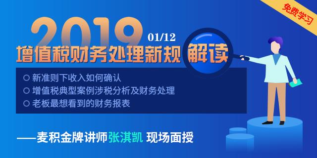 20190107(1月12日公开课)banner