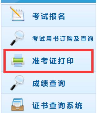 2019年重庆中级会计职称准考证打印时间