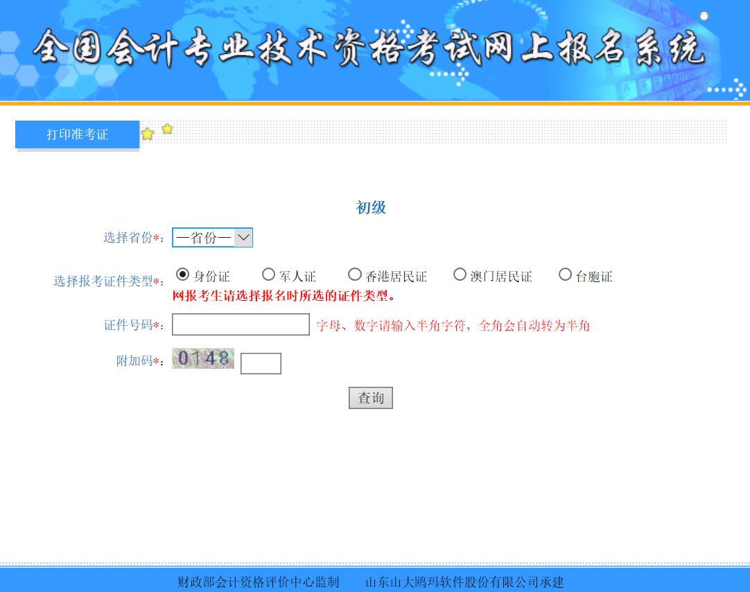 2019年重庆初级会计职称考试准考证入口即将开启
