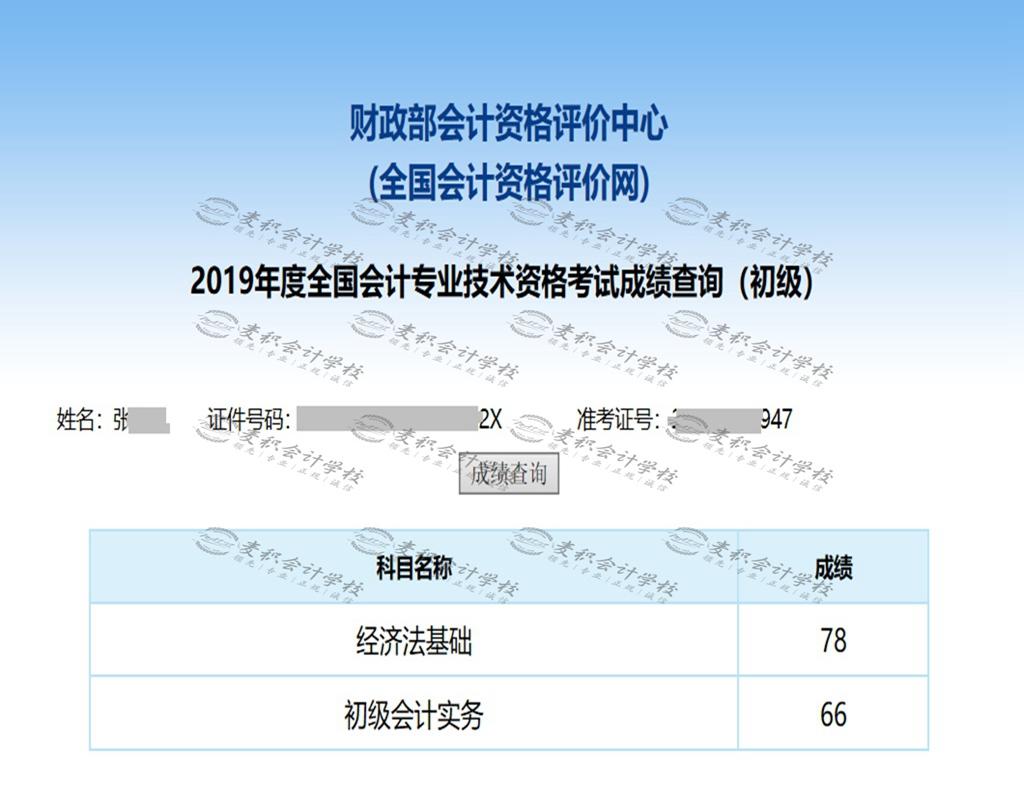 2019年重庆初级会计职称成绩查询入口已开启