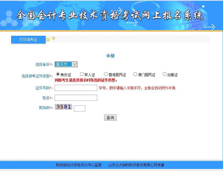 2019年重庆中级会计职称准考证打印入口已开启