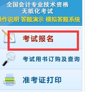 2020年重庆初级会计职称报名时间