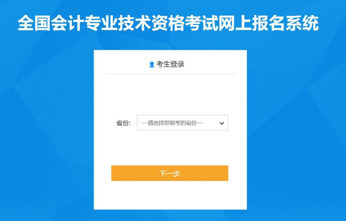 2020年重庆中级会计职称报名系统已开启