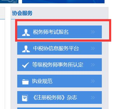 2020年重庆税务师报名入口已开启