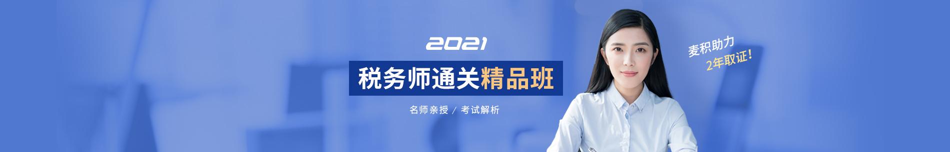 20200423税务师课程banner