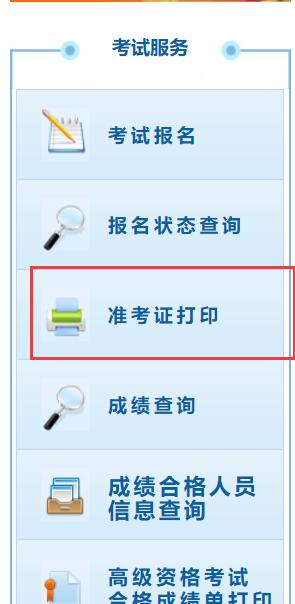 2020年重庆初级会计职称准考证打印流程图解