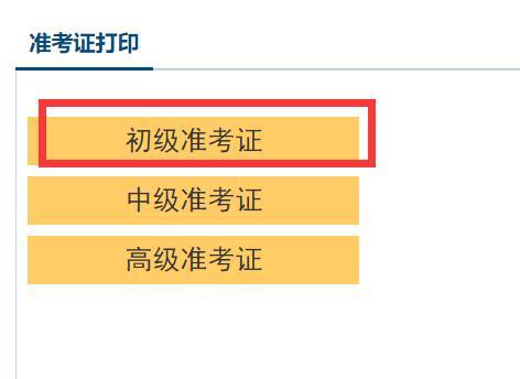 2020年重庆初级会计职称准将考证打印入口已开启