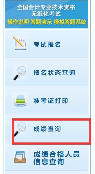 重庆2020年初级i会计职称考试成绩查询时间以及查询步骤