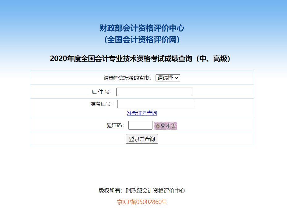 2020重庆中级会计职称成绩查询系统