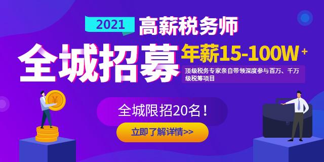 2021税务师定制班