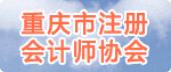 重庆市注册会计师协会