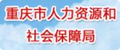 重庆市人力资源和社会保障部