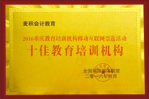 2016重庆十佳教育培训机构品牌榜首