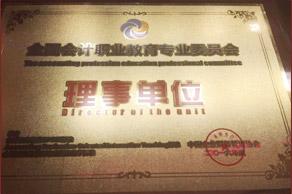 全国会计职业教育理事单位