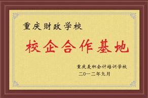 重庆财政学校授牌