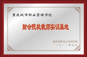 重庆财会院校实训基地