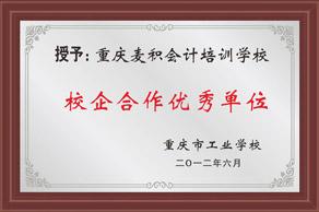 2012年麦积会计校企优秀合作单位