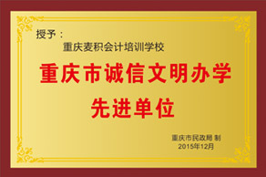 重庆市文明办学先进单位