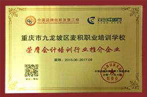重庆市九龙坡麦积职业培训学校
